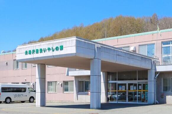 介護老人保健施設・介護医療院 北湯沢温泉いやしの郷